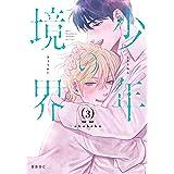 少年の境界 (3) (ビーボーイオメガバースコミックス)