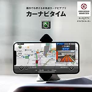 カーナビタイム365日ライセンス NAVITIME(ナビタイム)スマートフォン ドラレコ カーナビ 【Android端末・iPhone/iPad・タブレット対応】地図 自動更新 最新 VICS 渋滞情報対応 ポータブルナビ ドライブレコーダー Apple CarPlayにも対応!