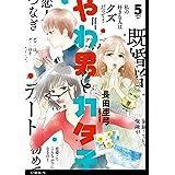 やわ男とカタ子 分冊版(26) (FEEL COMICS swing)