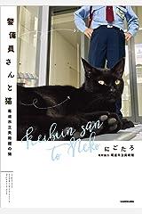 警備員さんと猫 尾道市立美術館の猫 Kindle版