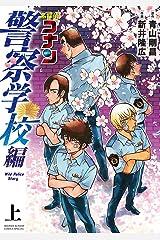名探偵コナン 警察学校編 Wild Police Story 上 (少年サンデーコミックススペシャル) Kindle版