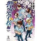 名探偵コナン 警察学校編 Wild Police Story 上 (少年サンデーコミックススペシャル)