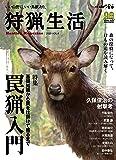 狩猟生活 2020VOL.6 「罠猟入門」 (別冊山と溪谷)