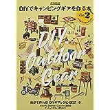 DIYでキャンピングギアを作る本 Vol.2 (ONE PUBLISHING MOOK)