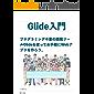 Glide入門: プログラミング不要の開発ツールGlideを使ってお手軽にWebアプリを作ろう