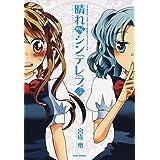 晴れのちシンデレラ (5) (バンブーコミックス MOMOセレクション)