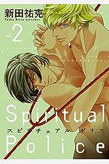 スピリチュアル ポリス(2) (ディアプラス・コミックス) Kindle版