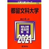都留文科大学 (2021年版大学入試シリーズ)