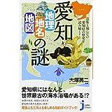 愛知「地理・地名・地図」の謎 (じっぴコンパクト新書)