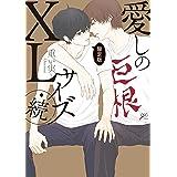 愛しのXLサイズ・続 限定版 (gateauコミックス)