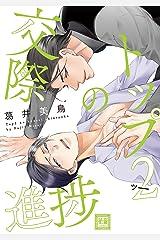 トップ2の交際進捗【電子限定おまけ付き】 (花音コミックス) Kindle版