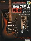 ソロ・ギターでうまくなる! 基礎力向上のための独奏エチュード (模範演奏CD付) (リットーミュージック・ムック)