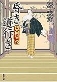大富豪同心(24)-昏き道行き (双葉文庫)