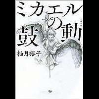 ミカエルの鼓動 (文春e-book)
