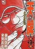 天牌外伝 第21巻―麻雀覇道伝説 (ニチブンコミックス)