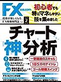 FX攻略.com 2019年2月号 (2018-12-21) [雑誌]