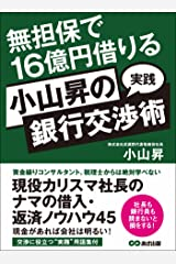 """無担保で16億円借りる 小山昇の""""実践""""銀行交渉術 Kindle版"""