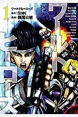 ワールドヒーローズ 1(ヒーローズコミックス) Kindle版