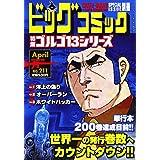 ゴルゴ13(B6)211 2021年 4/13 号 [雑誌]: ビッグコミック 増刊