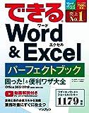 (無料動画解説付き)できるWord&Excel パーフェクトブック 困った! &便利ワザ大全 Office365/201…