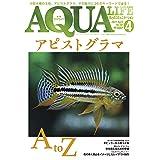 月刊アクアライフ 2021年 04 月号 アピストグラマ AtoZ