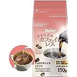 AGF ブレンディ レギュラーコーヒー やすらぎのカフェインレス 150g 【 カフェインレスコーヒー 】【 デカフェ…