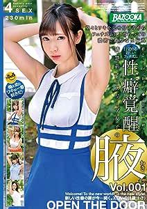 清楚系ノースリーブ女子の腋 VOL.001 堂々とワキを見せ付けながらフェチズムにこだわっての濃密で濃厚な性行為 / BAZOOKA [DVD]