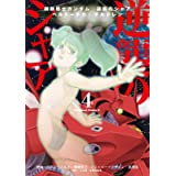 機動戦士ガンダム 逆襲のシャア ベルトーチカ・チルドレン(4) (角川コミックス・エース)