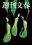 週刊文春 2020年5月21日号[雑誌]