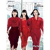 GOETHE(ゲーテ) 2019年 10 月号 【表紙:Perfume】  [雑誌]