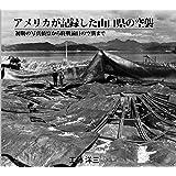 アメリカが記録した山口県の空襲