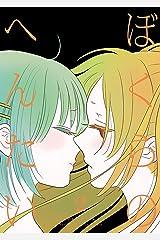 ぼくらのへんたい(2) (RYU COMICS) Kindle版