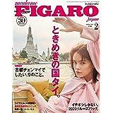 フィガロジャポン(madame FIGARO japon)2020年2月号 特集:ときめきのタイ。[雑誌]