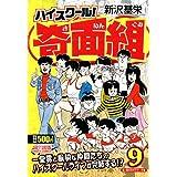ハイスクール!奇面組 9 春!桜の木の下で…の巻 (ミッシィコミックス)