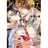 プレミアムフライデーセックス 【電子限定特典付き】 (バンブーコミックス 麗人uno!コミックス)