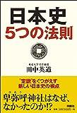 日本史5つの法則