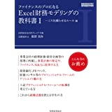 ファイナンスのプロになる Excel財務モデリングの教科書I -ミスを減らせるルール編 (MARUNOUCHI PREP SEEK FINANCIAL)