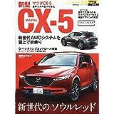 ニューカー速報プラス 第44弾 マツダCX-5 (CARTOPMOOK)