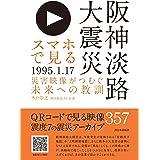 スマホで見る阪神淡路大震災 災害映像がつむぐ未来への教訓