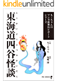 東海道四谷怪談 も~ちゃんのマンガ歌舞伎レポートシリーズ