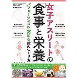 女子アスリートの「食事と栄養」 パフォーマンスを高める体のつくり方 (コツがわかる本!)