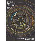 トウキョウ建築コレクション2019 Official Book