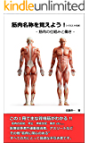 筋肉名称を覚えよう!(イラスト付き): 筋肉の仕組みと働き 骨と関節の仕組みを覚えよう!(イラスト付き)