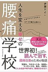 人生を変える幸せの腰痛学校 Kindle版