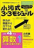 小河式3・3モジュール小学4年生算数1〈計算1〉 未来を創造する学力シリーズ (未来を切り開く学力シリーズ)