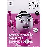 入門CGデザイン -CG制作の基礎- [改訂新版]