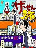 げーせん旅 (リイドカフェコミックス)