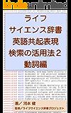 ライフサイエンス辞書英語共起表現検索の活用法2動詞編