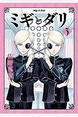 ミギとダリ 3 (HARTA COMIX) Kindle版