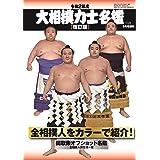 令和2年度 大相撲力士名鑑【改訂版】 (相撲 2020年9月号増刊)